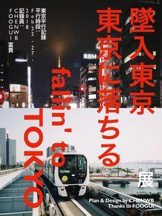 Fallin' to TOKYO 坠入东京|东京平行记录 on Behance