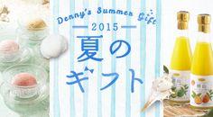Denny's Summer Gift 2015