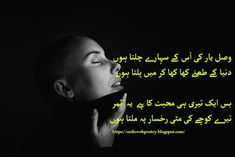 Find Urdu poetry and Ghazals by famous Pakistani and Indian poets,love poetry in urdu,sad poetry in urdu,poetry urdu,poetry Love Poetry Urdu, My Poetry, Urdu Image, Romantic Shayari, Romantic Love, Growing Up, Love Quotes, Sad, Life