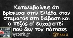 Greek Memes, Funny Greek Quotes, Sarcastic Quotes, Stupid Funny Memes, Funny Stuff, Funny Things, True Words, Funny Moments, Laugh Out Loud