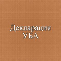 Декларация УБА
