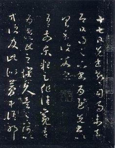 晋-王羲之-十七帖