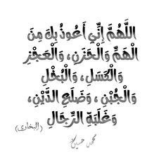 9 Best اللهم إنى أعوذ بك من الهم والحزن Images In 2020 Arabic