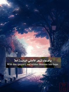 Exactly Arabic English Quotes, Arabic Quotes, Islamic Quotes, Short Happy Quotes, Islamic Images, Knowledge And Wisdom, Life Words, Feeling Alone, Quran Quotes