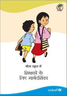 Child development and pedagogy book by ncert in hindi