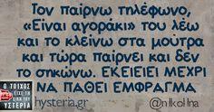 Τον παίρνω τηλέφωνο Funny Status Quotes, Funny Statuses, Funny Picture Quotes, Sarcastic Quotes, Greek Memes, Greek Quotes, Funny Images, Funny Photos, Favorite Quotes