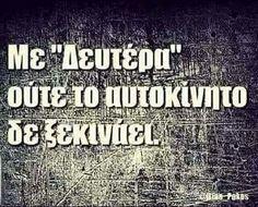 Δευτέρα Funny Greek Quotes, Funny Quotes, Smart Quotes, Best Quotes, Bright Side Of Life, Have A Laugh, Just Kidding, True Words, Just For Laughs
