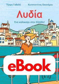 """The easy Reader """"Lydia: A summer in Greece!"""", accomapnied with a Greek Audiobook, is intended for – Beginners in Greek. Verbs List, Learn Greek, Easy Reader, Grammar Book, Greek Language, Vocabulary List, Ebook Cover, Listening Skills, Folk Music"""