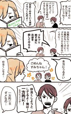 【創作】 サカイブラザーズ 4 [14]