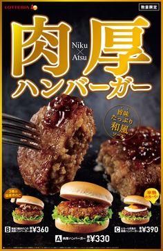 ~ロッテリアから食欲の秋にぴったりな、ボリューム満点のバーガーが登場~ 『肉厚ハンバーガー』 2015 年8 月27 日(木)より期間限定発売!