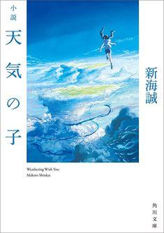 Télécharger 小説 天気の子 (角川文庫) PDF Ebook En Ligne by (Bunko broché) ▼▼ Télécharger votre fichier Ebook maintenant ! Mystic Eye, Akashic Records, August 19, Anime Films, Save My Life, Light Novel, Akatsuki, Novels, Weather