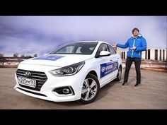 Hyundai Solaris 2017 Без Трепета. Тест драйв Нового Соляриса