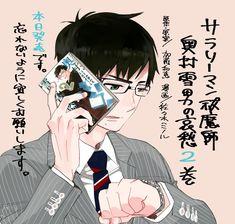Yukio Okumura | Ao no Exorcist |
