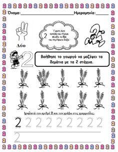 Kindergarten Activities, Pre School, Count, Number, Teaching, Education, Math, Pre K, Math Resources