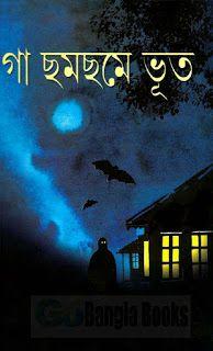 Ga Chomchome Bhut - Horror Story in Bengali ~ Free Download Bangla Books, Bangla Magazine, Bengali PDF Books, New Bangla Books Free Books Online, Free Pdf Books, Free Ebooks, Ghost Stories, Horror Stories, Book Names, Book Categories, Horror Books, Book Writer