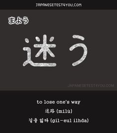 Learn Japanese N3 Vocabulary: http://japanesetest4you.com/jlpt-n3-vocabulary-list/