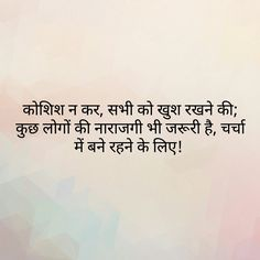 Un logon ki naarazgi me hi to mazaa hai. Poetry Hindi, Poetry Quotes, Book Quotes, Words Quotes, Qoutes, Real Friendship Quotes, Hindi Quotes On Life, Life Quotes, Mixed Feelings Quotes