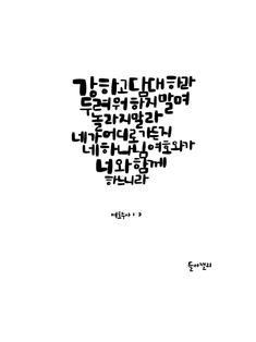 #말씀캘리 #묵상캘리 #아이패드프로12_9 #프로크리에이트 #아이패드펜슬글씨 . #Calligraphy #calli_so0 #...