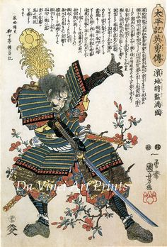 Japanese Art. Samurai Woodblock Print Reproductions. Yamaji Shogen Masakuni by Utagawa Kuniyoshi, c. 1820s. Fine Art Print