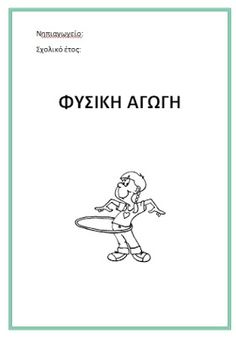 Kindergarten Today: Εξώφυλλα για όλες τις μαθησιακές περιοχές του Portfolio του μαθητή. Ecards, Memes, School, E Cards, Meme