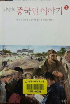 16-0817 중국인이야기2 김명호