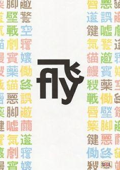飛     via
