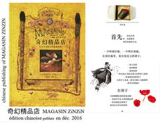Since December 2016, my book MAGASIN ZINZIN is published in China by http://www.duku.cn/product-2038.html