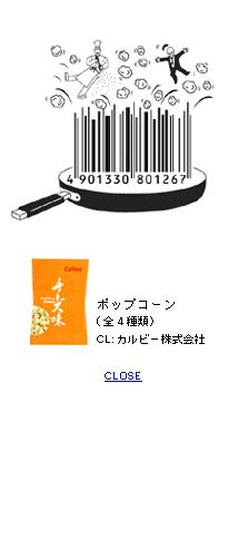 Design Barcode, Inc.|ポップコーン