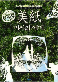 Blooming Paper Cutting Book 40 Preprinted Templates Paper Cutouts Art Kirigami