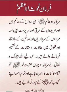 Islamic Image Hd, Rabi Ul Awal, Rumi Quotes, Madina, Sufi, Islamic Quotes, Allah, Notes, Key