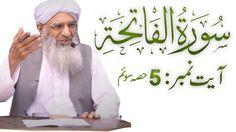Surah Al Fatiha Verse No.5 (C) | Tafseer ul Quran At Nagina Masjid 06-11...
