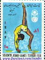 Persian Iranian Stamps - 7th Asian Games, Tehran 1974