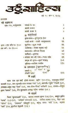 Hindi Translation of Urdu Short Stories by Awaz Sayeed