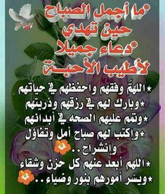 Pink Flower Pictures, Pink Flowers, Beautiful Morning, Good Morning, Jumma Mubarak Images, Islamic Qoutes, Islamic Art Calligraphy, Gif Pictures, Arabic Words