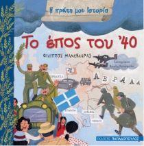 School Lessons, School Hacks, School Tips, School Stuff, Ancient Greek Art, Greek History, Preschool Education, School Pictures, I Love Books