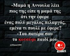 Funny Status Quotes, Funny Greek Quotes, Funny Picture Quotes, Funny Pictures, Funny Memes, Jokes, Funny Phrases, True Words, Lol