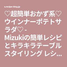 ♡超簡単おかず系♡ウインナーポテトサラダ♡ - Mizukiの簡単レシピとキラキラテーブルスタイリング レシピブログ -料理ブログのレシピ満載!