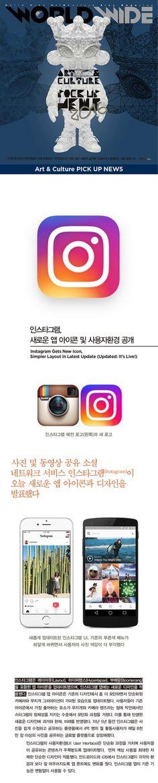 Blog Magazine ● WORLD WIDE: Art & Culture PICK UP NEWS∥인스타그램, 새로운 앱 아이콘 및 사용자환경 공개