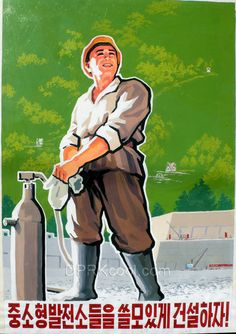 """Let's build useful medium and small-size power stations!"" (North Korea Propaganda)"