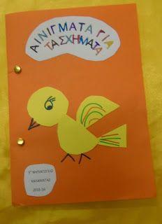 Math Centers, Kindergarten, Shapes, School, Blog, Crafts, Maths, Kindergartens, Creative Crafts