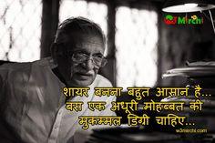 Gulzar Shayari in Hindi Image Shyari Quotes, Sweet Quotes, Photo Quotes, People Quotes, Poetry Quotes, Hindi Shayari Gulzar, Hindi Shayari Love, Galib Shayari, Inspirational Poems In Hindi