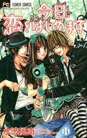 Absorbiendo Mangas‖Descarga MANGAS PDF: Kyou, Koi Wo Hajimemasu 💗 MANGA 💗 PDF 💗 15/15 💗 MEGA