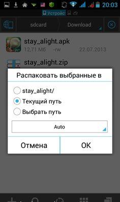 пользователю андроида пошаговая инструкция - фото 7