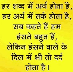 Hindi thoughts on Pinterest | Hindi Quotes, Quote Pictures and