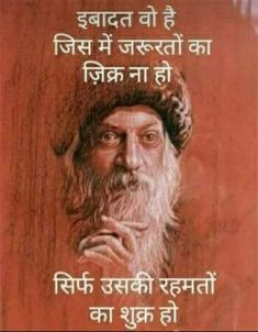 Philosophical Quotes About Life, Osho Quotes On Life, Chankya Quotes Hindi, Sufi Quotes, Buddhist Quotes, Quran Quotes, Attitude Quotes, Spiritual Quotes, Shyari Quotes
