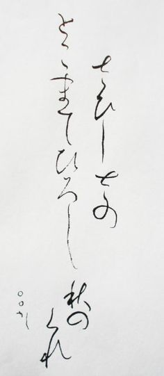 KANA Text for Autumn. School of SHODO 〜The Art of Traditional Japanese Calligraphy〜 ©RIE TAKEDA