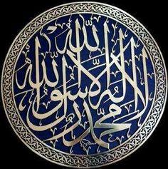 لا اله لا الله ومحمد رسول الله SalAllahu Alahi Wa Alihee