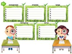 Блогът на kleopatra :: Ученическа Седмична Програма -за принтиране Classroom Jobs, Classroom Decor, Back To School, Kindergarten, Frames, Teacher, Journal, Education, Blog