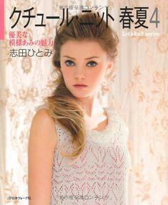 Amazon.co.jp: クチュール・ニット春夏 4 (Let's Knit series): 志田 ひとみ: 本