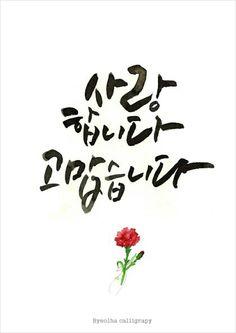 calligraphy_사랑합니다 고맙습니다 별하 캘리그라피